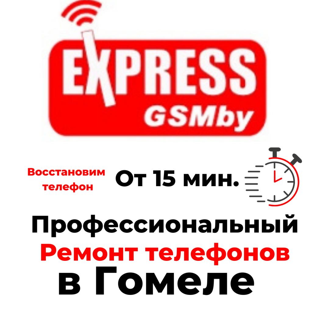 ремонт телефонов Гомель